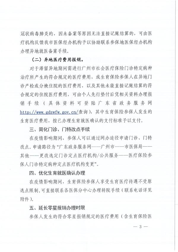 广州市医保管理中心_广州市医疗保险服务中心关于疫情控制期间优化办事流程的通知