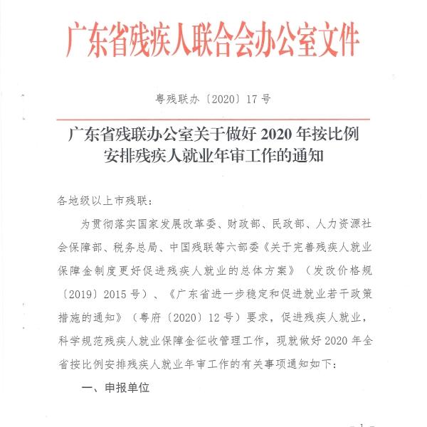 粵殘聯辦[2020]17號-廣東省殘聯辦公室關于做好2020年按比例安排殘疾人就業年審工作的通知_頁面_1