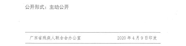 粵殘聯辦[2020]17號-廣東省殘聯辦公室關于做好2020年按比例安排殘疾人就業年審工作的通知_頁面_8